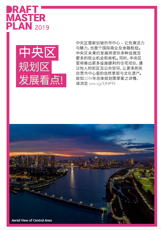 one-bernam-central-area-ura-master-plan-chinese-page-1
